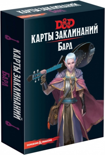 Dungeons and Dragons. Карты заклинаний: Бард