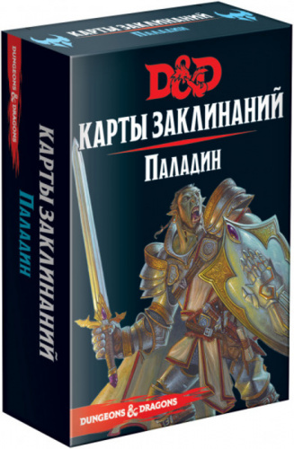 Dungeons and Dragons. Карты заклинаний: Паладин